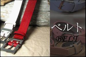 item-belt